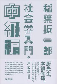 社会学入門 中級編:electronic bk