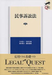 民事訴訟法 LEGAL QUEST