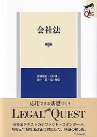 会社法〔第5版〕