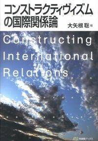 コンストラクティヴィズムの国際関係論