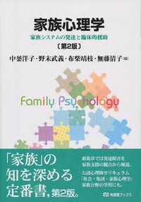 家族心理学 家族システムの発達と臨床的援助 有斐閣ブックス ; [689]