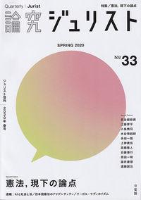 論究ジュリスト 2020年春号(33号)