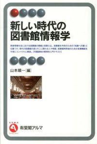 新しい時代の図書館情報学 (有斐閣アルマ)