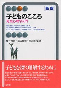 子どものこころ 新版 / 児童心理学入門