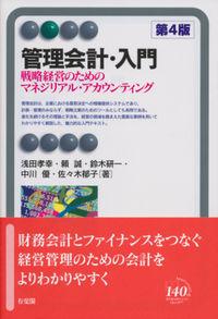 管理会計・入門 第4版 / 戦略経営のためのマネジリアル・アカウンティング