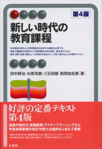 新しい時代の教育課程 第4版