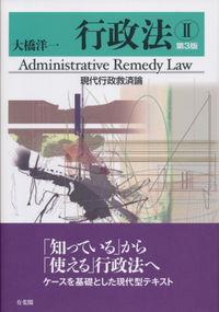 行政法 = Administrative Remedy Law 2