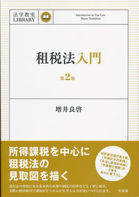 租税法入門 Introduction to Tax Law 法学教室LIBRARY