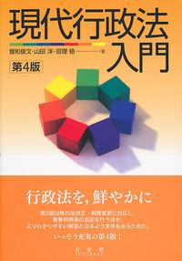 現代行政法入門 = Introduction to the Administrative Law  第4版