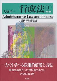 行政法 1