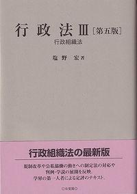 行政法Ⅲ〔第五版〕