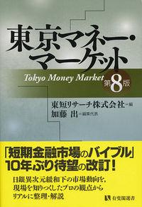 東京マネー・マーケット〔第8版〕