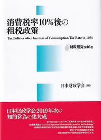 消費税率10%後の租税政策 = Tax Policies After Increase of Consumption Tax Rate to 10% 財政研究 ; 第16巻