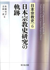 日本宗教史研究の軌跡