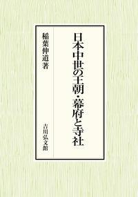 日本中世の王朝・幕府と寺社