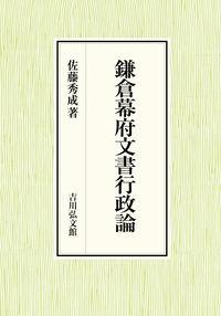 鎌倉幕府文書行政論