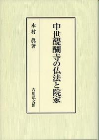 中世醍醐寺の仏法と院家