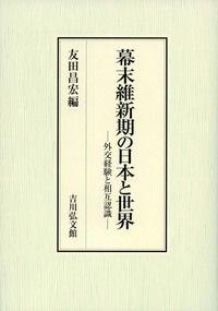 幕末維新期の日本と世界