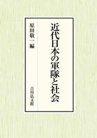 近代日本の軍隊と社会