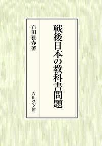 戦後日本の教科書問題