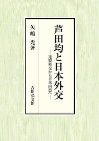 芦田均と日本外交