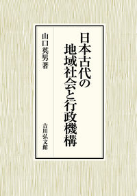 日本古代の地域社会と行政機構