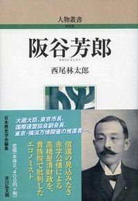 阪谷芳郎 人物叢書 新装版 ; 通巻293
