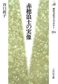 赤穂浪士の実像 歴史文化ライブラリー ; 214