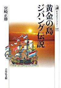 黄金の島ジパング伝説 歴史文化ライブラリー ; 226