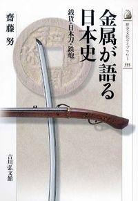 金属が語る日本史 / 銭貨・日本刀・鉄炮