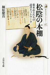 松陰の本棚 / 幕末志士たちの読書ネットワーク