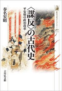 「謀反」の古代史 平安朝の政治改革 歴史文化ライブラリー ; 487