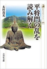 平将門の乱を読み解く 歴史文化ライブラリー ; 489