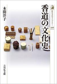 香道の文化史