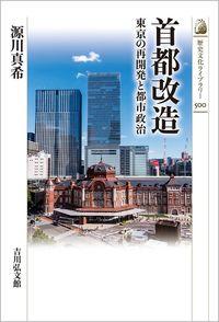 首都改造 東京の再開発と都市政治