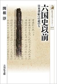 六国史以前 日本書紀への道のり