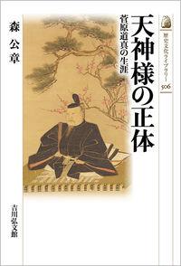 天神様の正体 菅原道真の生涯 歴史文化ライブラリー ; 506
