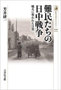 難民たちの日中戦争 戦火に奪われた日常 歴史文化ライブラリー ; 509