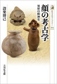顔の考古学 異形の精神史