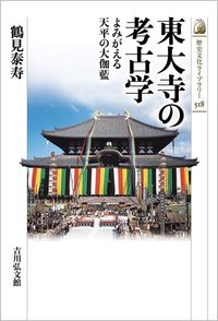 東大寺の考古学 よみがえる天平の大伽藍 歴史文化ライブラリー ; 518