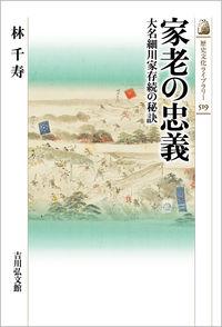 家老の忠義 大名細川家存続の秘訣 歴史文化ライブラリー ; 519
