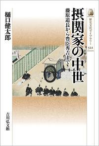 摂関家の中世 藤原道長から豊臣秀吉まで 歴史文化ライブラリー ; 521