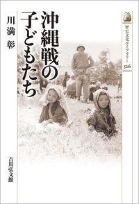沖縄戦の子どもたち 歴史文化ライブラリー ; 526