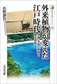 外来植物が変えた江戸時代 里湖・里海の資源と都市消費 歴史文化ライブラリー ; 529