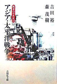 戦争の日本史 23