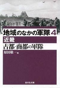 地域のなかの軍隊 4(近畿)