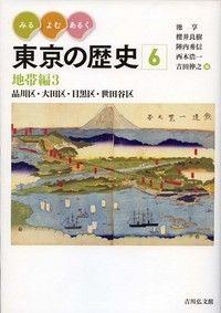 みる・よむ・あるく 東京の歴史 6