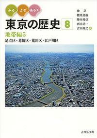 みる・よむ・あるく 東京の歴史 8