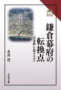 鎌倉幕府の転換点 『吾妻鏡』を読みなおす 読みなおす日本史