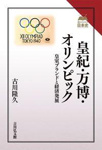 皇紀・万博・オリンピック
